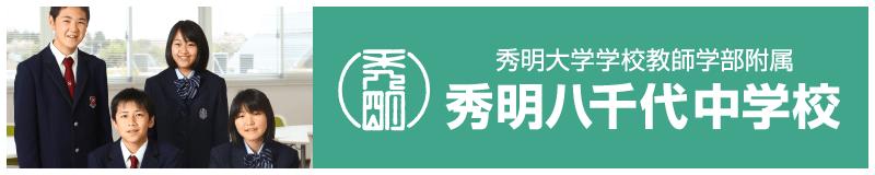 秀明大学学校教師学部附属 秀明八千代中学校