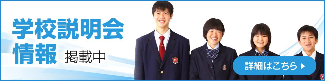 八千代 西 高校 ホームページ