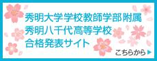 秀明八千代高等学校 合格発表サイトはこちら