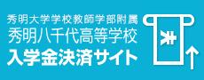 秀明八千代高等学校 入学金決済サイトはこちら