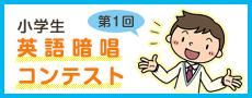 小学生英語暗唱コンテスト