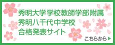 秀明八千代中学校 合格発表サイトはこちら