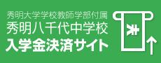 秀明八千代中学校 入学金決済サイトはこちら