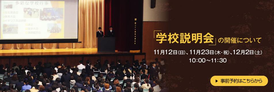 学校説明会の開催について