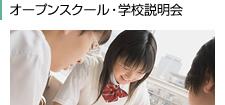 体験入学・学校説明会
