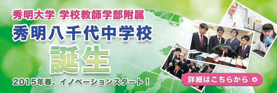 秀明大学学校教師学部附属 秀明八千代中学校誕生