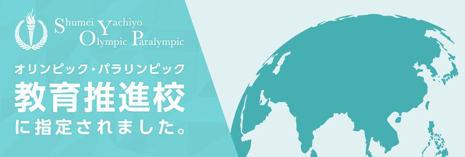 オリンピック・ パラリンピック教育推進校に指定されました