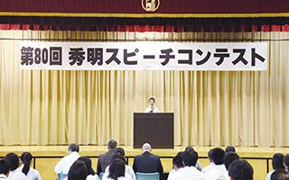 英語スピーチコンテスト